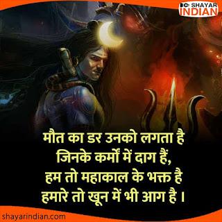 Mahakala Status in Hindi : Maut, Dar, Karma, Bhakt, Aag