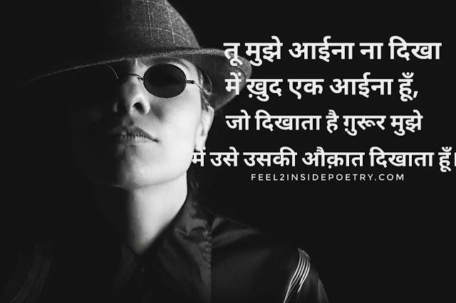 Latest Attitude shayari 2020 | best hindi badmashi shayari | hindi Attitude shayari