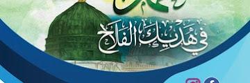 Hadirilah Kajian Islam Memperingati Maulid Nabi Muhammad Shallallahu Alaihi Wassalam 1441H