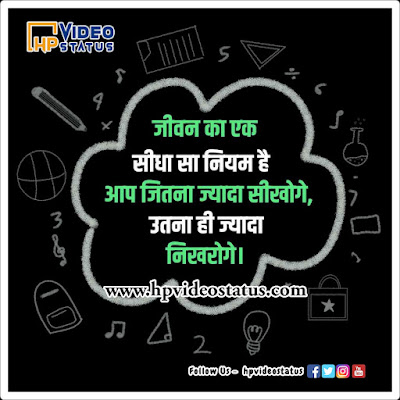 Find Hear Best Inspirational Quotes With Images For Status. Hp Video Status Provide You More Motivation Status For Visit Website.