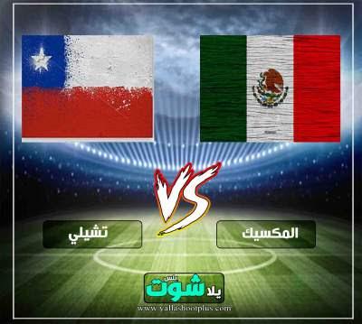 مشاهدة مباراة المكسيك وتشيلي بث مباشر اليوم 23-3-2019 في مباراة ودية