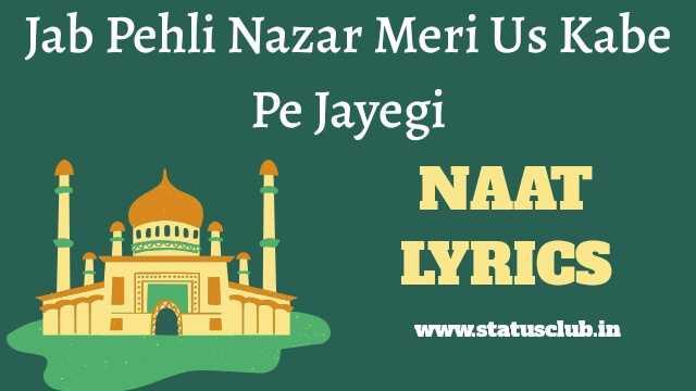 jab-pehli-nazar-meri-us-kabe-pe-jayegi-lyrics
