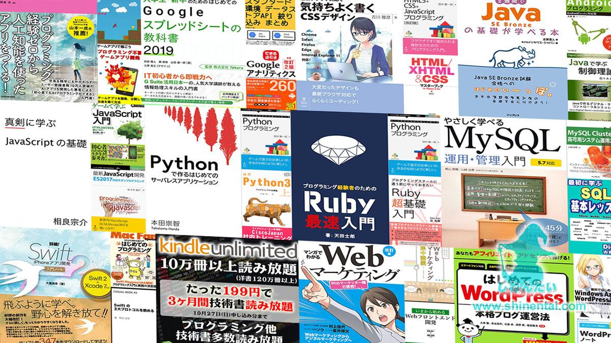 たった199円で3か月間プログラミング技術書読み放題!AmazonのKindle Unlimitedスペシャルキャンペーン開催中!