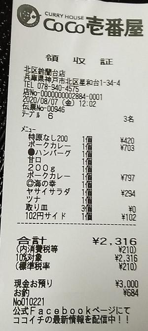 カレーハウスCoCo壱番屋 北区鈴蘭台店 2020/8/7 飲食のレシート