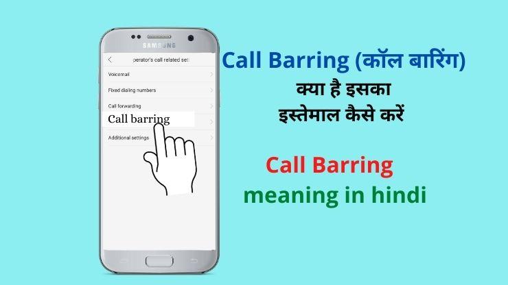Call Barring (कॉल बारिंग) क्या है  इसका इस्तेमाल कैसे करें