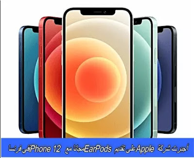 أجبرت شركة Apple على تقديم EarPods مجانًا مع iPhone 12 في فرنسا