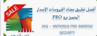 افضل مضاد الفيروسات للاندرويد 2020 avg antivirus pro