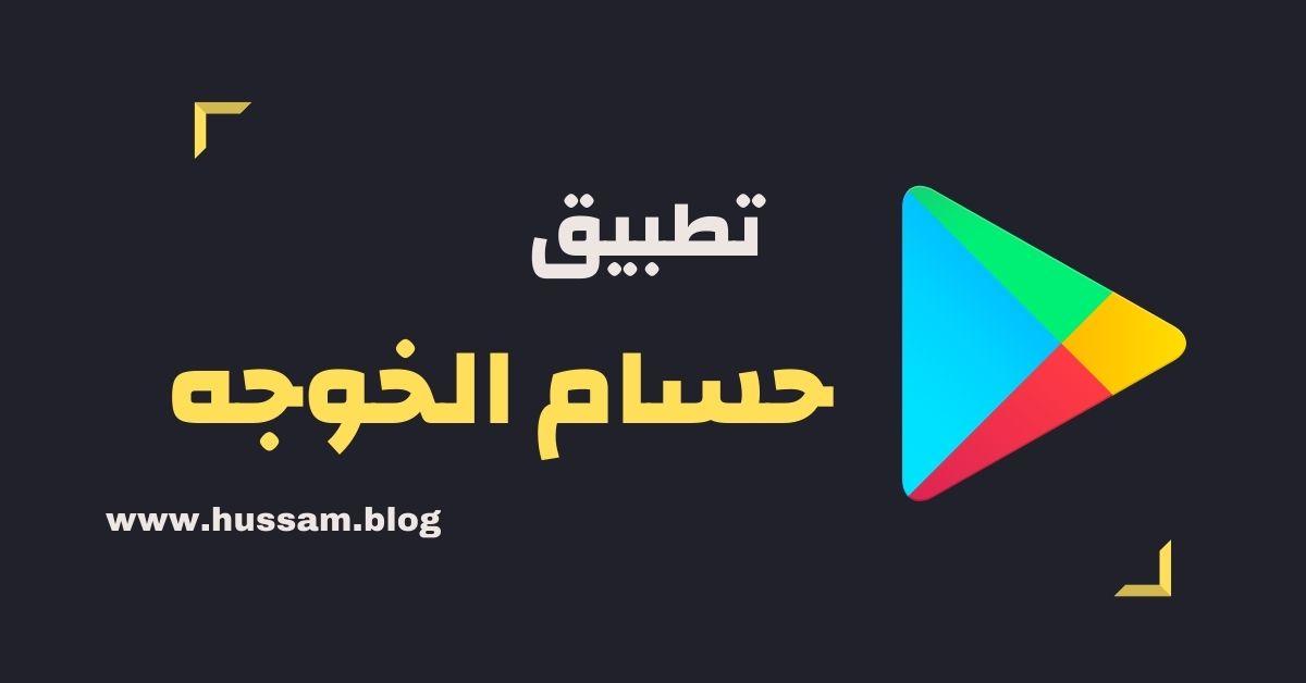 تطبيق حسام الخوجه للتعليم والثقافة