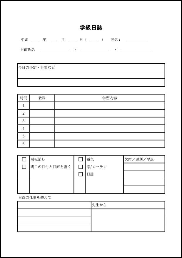 学級日誌 002
