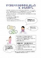 http://www.shigarou.net/blog/pdf/2020_09_14.pdf