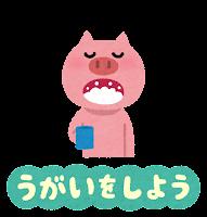 感染症予防のイラスト文字(動物・うがいを使用)