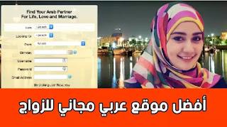 افضل موقع عربي مجاني للزواج.