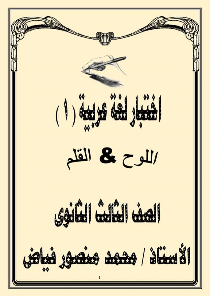 امتحان لغة عربية للصف الثالث الثانوى 2021 نظام جديد أ/ محمد فياض 0