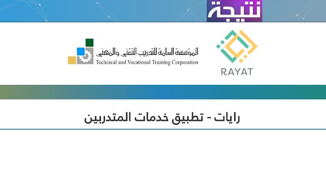 رابط تسجيل رايات الكلية التقنية - المؤسسة العامة للتدريب التقني