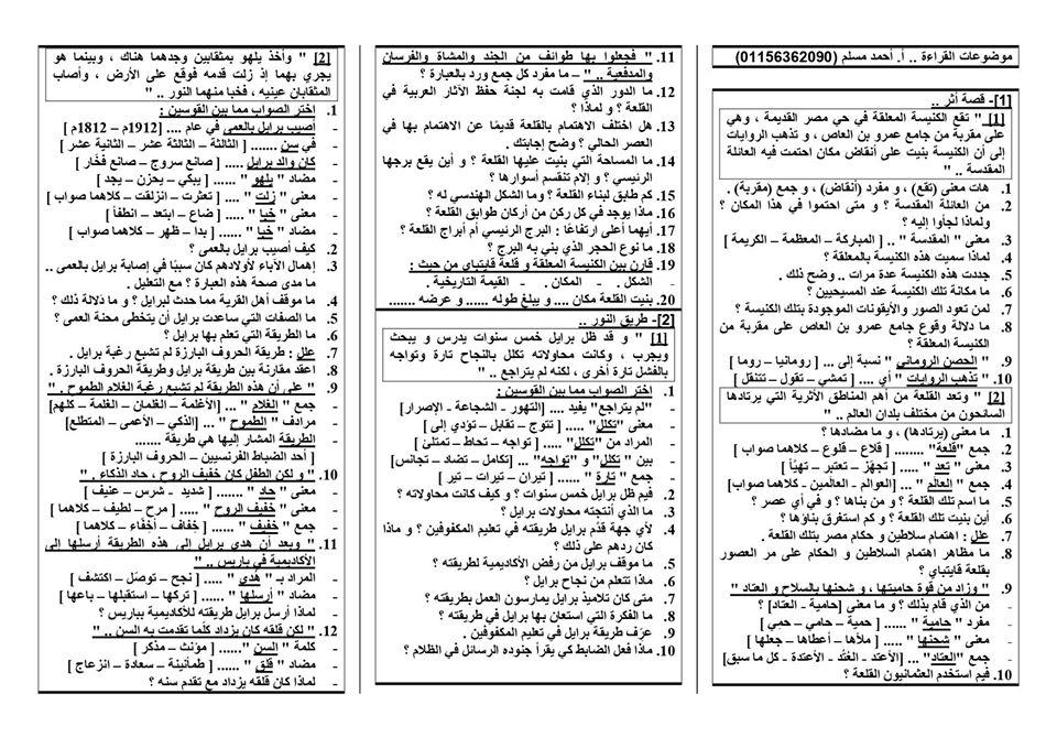 مراجعة اللغة العربية الشاملة للصف الثالث الاعدادي ترم أول.. 9 ورقات مستر/ أحمد مسلم 1
