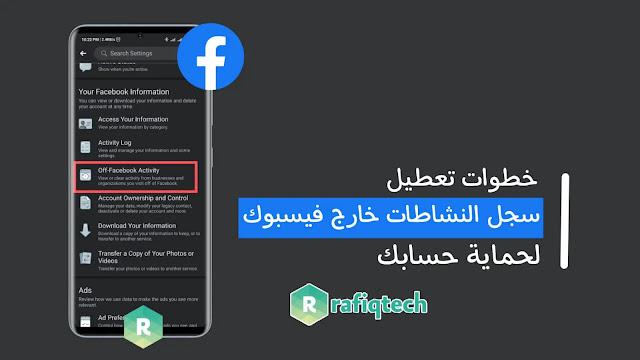 خطوات كيفية  تعطيل سجل النشاطات خارج فيسبوك  حماية حسابك فيسبوك من التجسسس