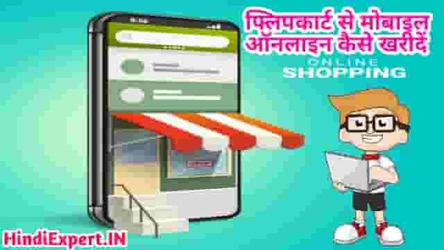 Flipkart Se Mobile Buy Kaise Kare