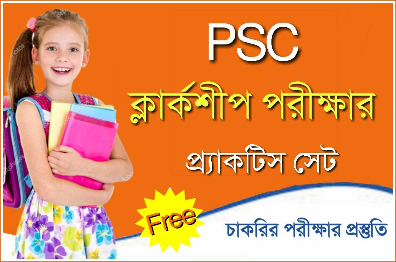 PSC Clerkship Practice Set in Bengali - PDF Download