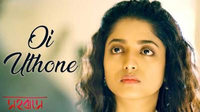 Oi Uthone (ওই উঠোনে) Song by Rupankar Bagchi & Shaoni Mojumdar Lyrics