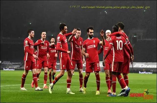 نادي  ليفربول يعلن عن خوض مبارتين وديتين استعدادا للموسم الجديد 20212022