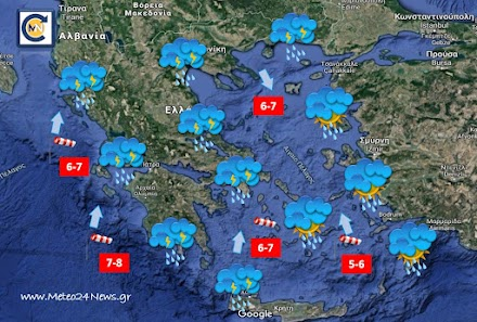 Meteo24news.gr : Έκτακτο δελτίο ακραίων καιρικών φαινομένων