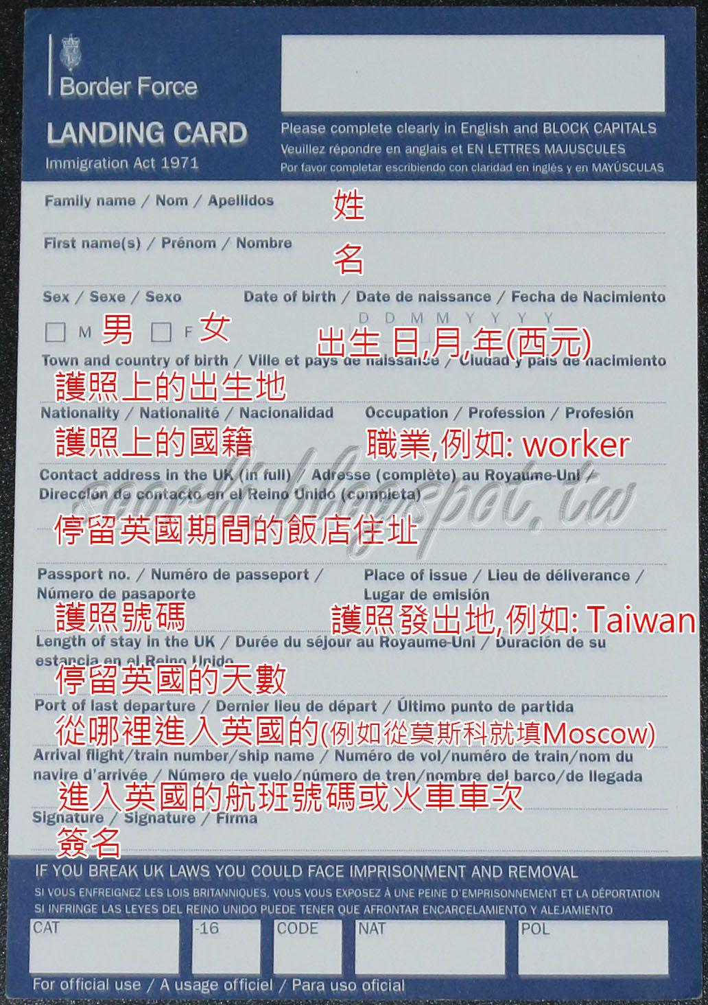 柚子的自由行說明書: 英國入境卡填寫教學 & 英國/法國 4G/3G 行動上網教學 (3 Three Mobile)   201506 英法俄自由行