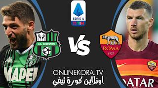 مشاهدة مباراة ساسولو وروما بث مباشر اليوم 03-04-2021 في الدوري الإيطالي