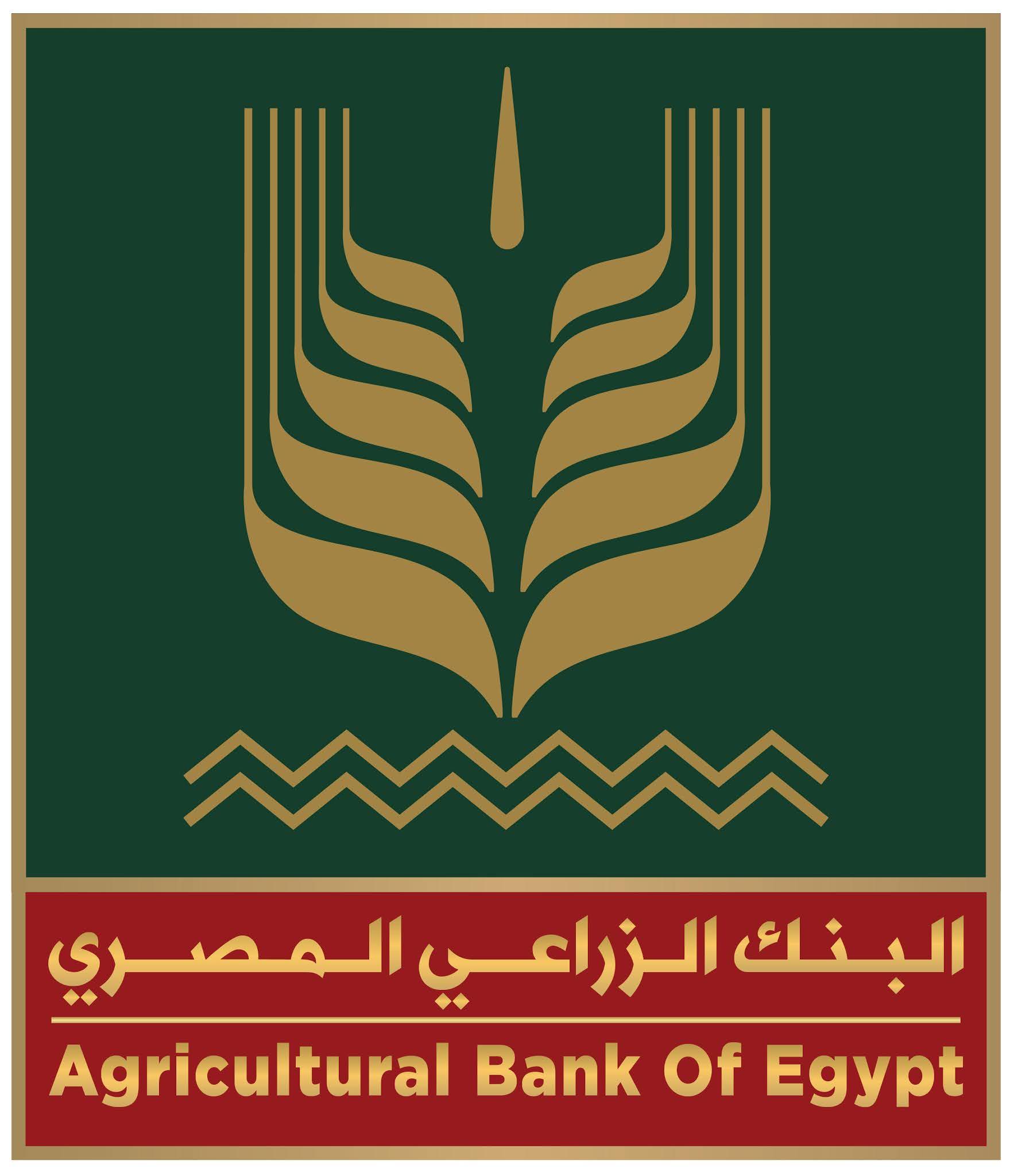 مسابقة تعيينات البنك الزراعي المصري 2021 - Agricultural Bank
