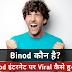 Binod कौन है? और कैसे Viral हुआ - पूरी जानकारी