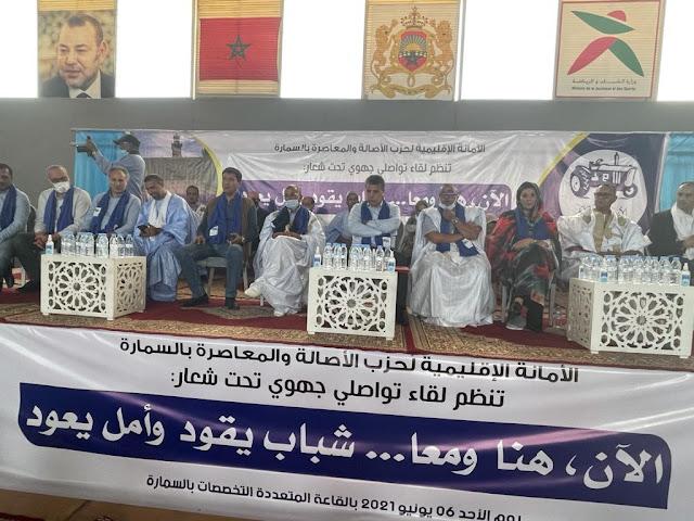 حزب الأصالة والمعاصرة يختار مدينة العيون لإطلاق برنامجه التواصلي إستعداداً للإ نتخابات المقبلة