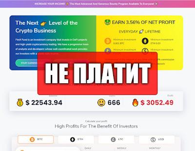 Скриншоты выплат с хайпа firex.fund