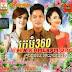 RHM CD VOL 511 [Kromom 360]