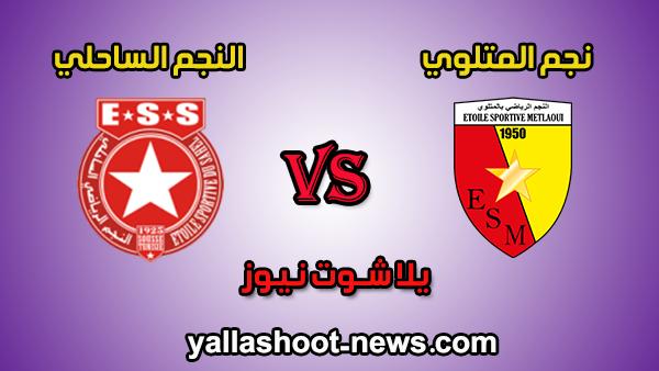 مشاهدة مباراة النجم الرياضي ونجم المتلوي  بث مباشر 21-12-2019 الرابطة التونسية لكرة القدم