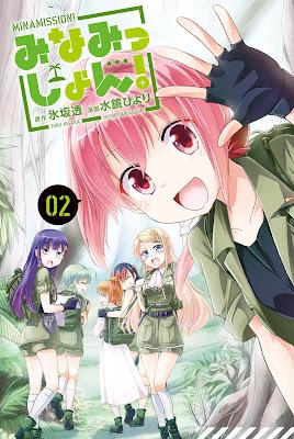 [Manga] みなみっしょん! 第01-02巻 [Minamission! Vol 01-02] Raw Download