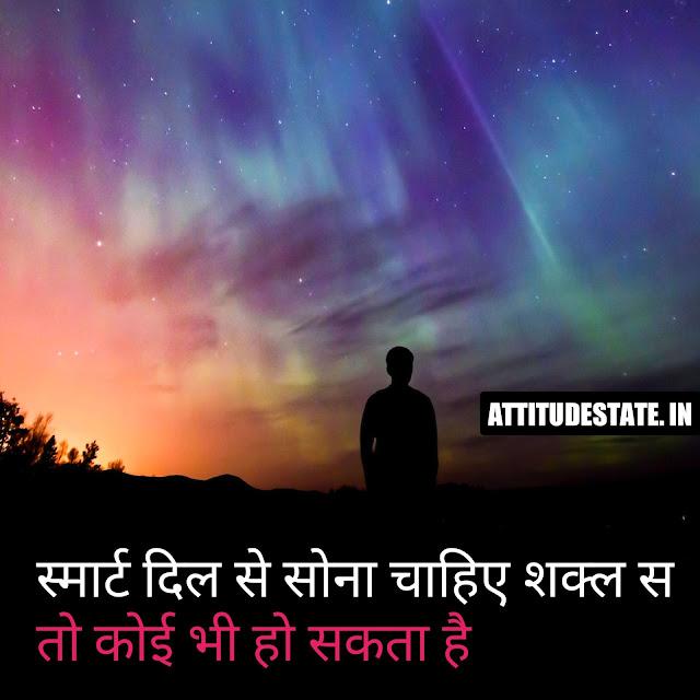 best smart boy attitude status in hindi