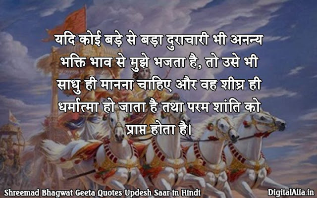 shreemad bhagawad gita quotes in hindi