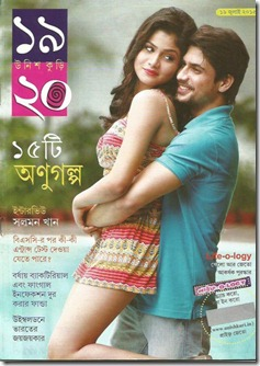 Unish Kuri 19th July 2015 Bengali Teenagers Magazine Download