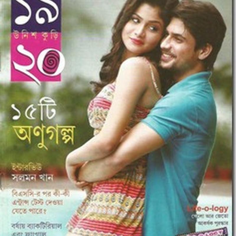 Unish Kuri 19th July Bengali Teenagers Magazine Download