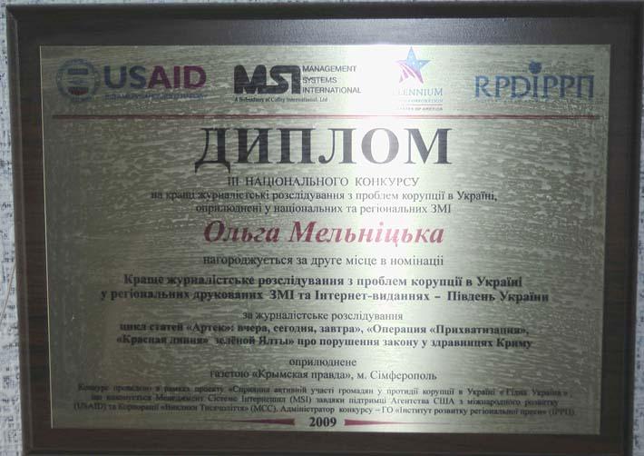 Diplom 3-go natsionalnogo konkursa na luchshee zhurnalistskoe rassledovanie po problemam koruptsii v  Ukraine v natsionalnyh i regionalnyh SMI