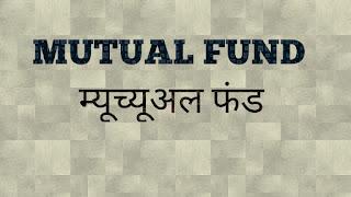 Mutual fund kya hai