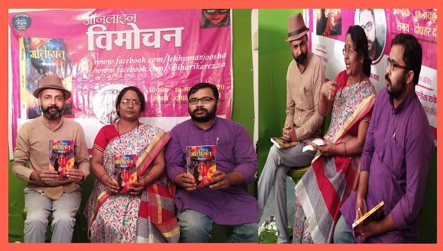 Bhavishyat book