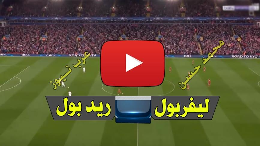 مشاهدة مباراة ليفربول وريد بول بث مباشر 02-10-2019 في دوري أبطال أوروبا