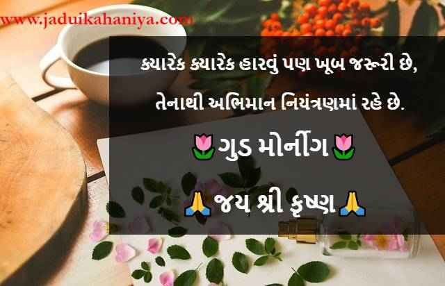 good morning sms in gujarati 140 characters