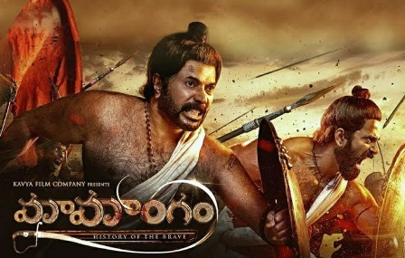 mamangam-telugu-movie-download-movierulz-leaked