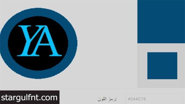 موقع لمعرفة كود لون الصورة بدون أستخدام برامج
