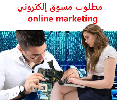 وظائف السعودية مطلوب مسوق إلكتروني online marketing