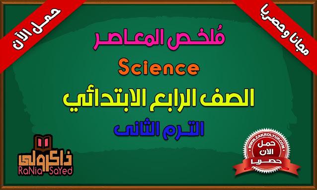 تحميل كتاب المعاصر Science للصف الرابع الابتدائى الترم الثاني 2021 (حصريا)