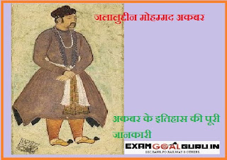 Samrat Akabar History in Hindi full information