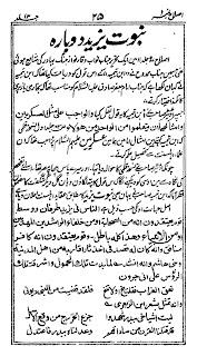 نبوت یزید دوبارہ - سید علی حیدر