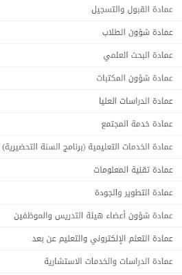 عمادة القبول والتسجيل بجامعة القصيم